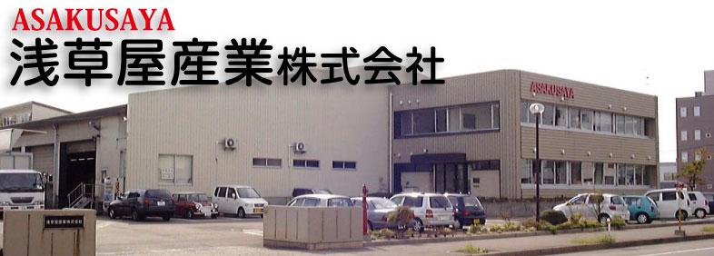 浅草屋産業株式会社